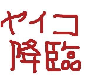 Cocolog_oekaki_2008_10_22_02_44